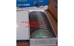 Вкладыши коренные WP12 (комплект) -0,03 SH фото Севастополь