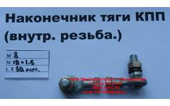 Наконечник тяги КПП правый (внутренняя резьба) М8х1,0, М10х1,5 фото Севастополь