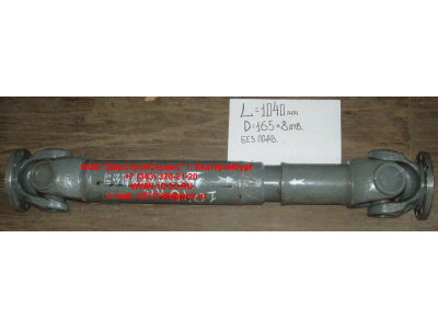 Вал карданный основной без подвесного L-1040, d-165, 8 отв. H HOWO (ХОВО)  фото 1 Севастополь