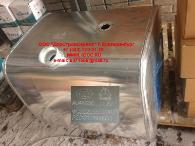 Бак топливный 380литров H2/H3 HOWO (ХОВО) WG9325550006 фото 1 Севастополь