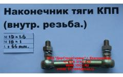 Наконечник тяги КПП правый (внутренняя резьба) М10х1,5, М10х1 фото Севастополь