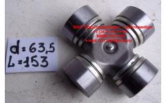 Крестовина D-63,5 L-153 кардана SH