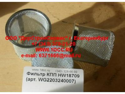 Фильтр КПП HW18709 КПП (Коробки переключения передач) WG2203240007 фото 1 Севастополь